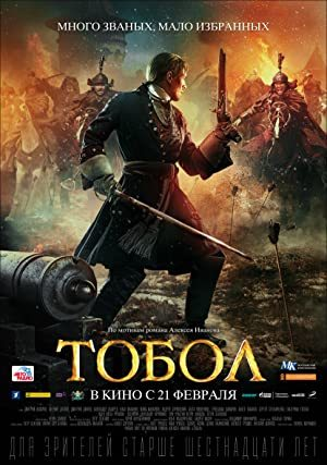The Conquest Of Siberia online sa prevodom