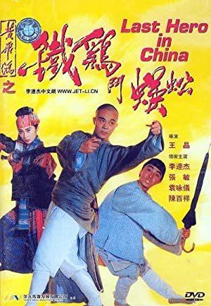 Last Hero in China online sa prevodom